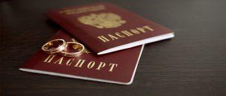 Какие документы нужны для регистрации брака в 2020 году